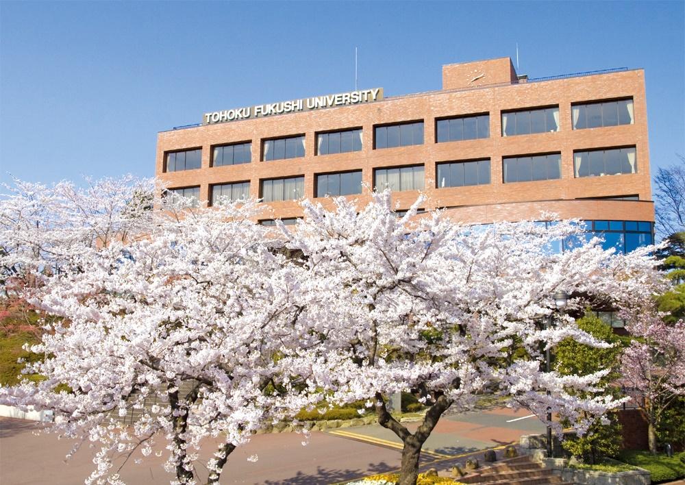 東北福祉大学